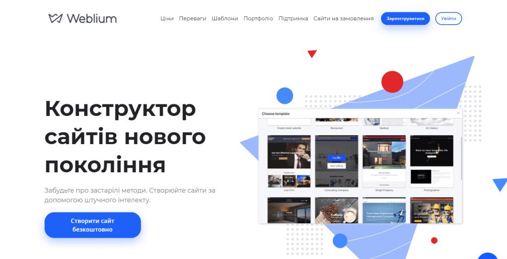Створення сайту на Weblium