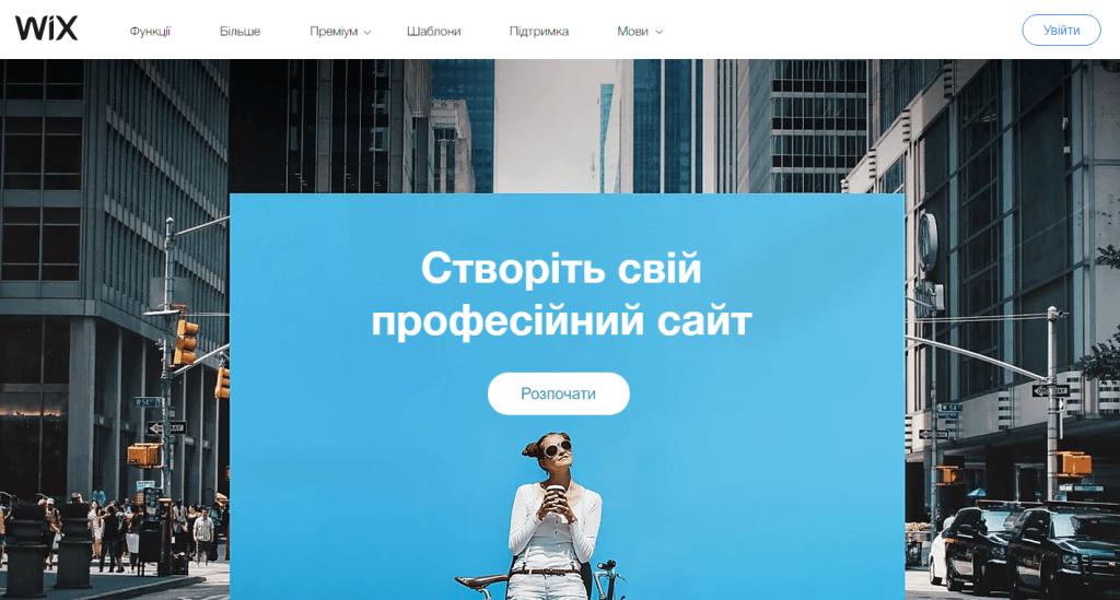 створення сайтів на wix